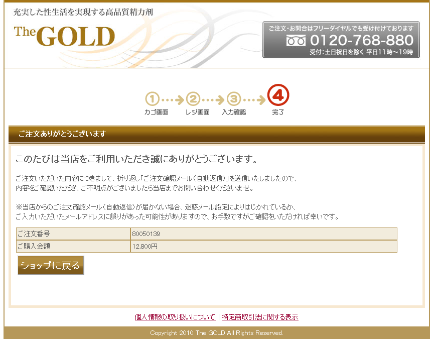 gold-kounyu4