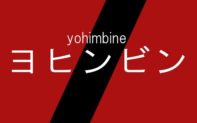 yohinnbinn
